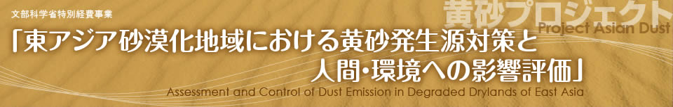 Dust Emission,Effect Assesment and Control in Degraded Drylands of East Asia