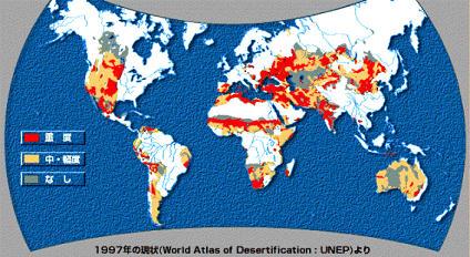 世界の砂漠化の現状(UNEP, 1997) この地図では、極乾燥地域を... 砂漠化の原因・現状